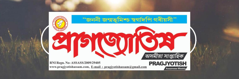 Pragjyotish